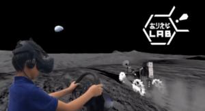 プログラミング教室から宇宙や月を学ぶ!月面キッズキャンプが開催!