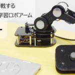 プログラミング用ロボットアーム 下町ロボット Makuakeで実現へGo!5
