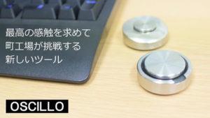 プログラミング用ロボットアーム 下町ロボット Makuakeで実現へGo!4
