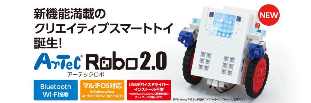 ロボットプログラミング学習キット「ArtecRobo2.0」1